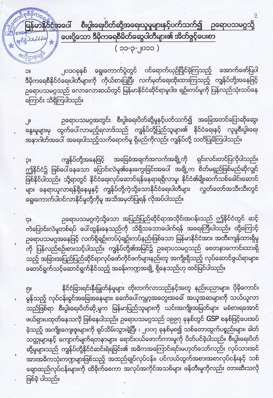 ebo myanmar